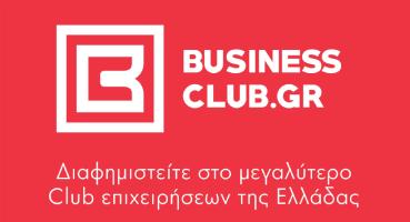 Διαφημιστείτε στο BusinessClub.gr